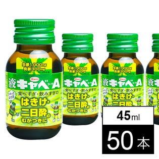 【50本】液キャベコ-ワA