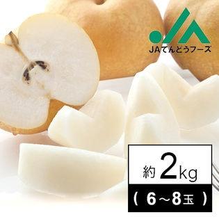 【予約受付】[秀品]山形県産豊水 約2kg(6~8玉)
