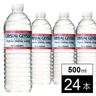 [24本]クリスタルガイザー 500ml