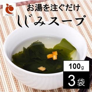 【東京】お湯を注ぐだけ しじみスープ 100g×3袋