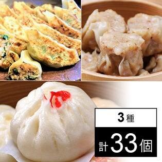 【神奈川】にっぽん肉まん「お試しセット」 ベビー饅頭:25g×20個、焼売:20g×8個、餃子:18g×5個