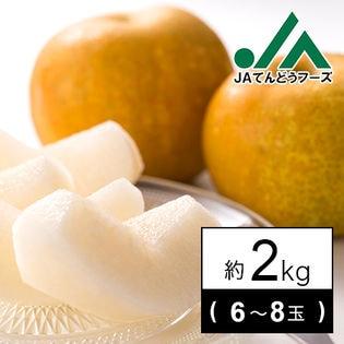 【予約受付】[秀品]山形県産幸水 約2kg(6~8玉)
