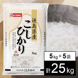 [25kg]30年産新米 徳島県産コシヒカリ