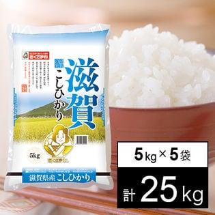 【予約受付】[25kg]30年産新米 滋賀県産こしひかり(おくさま印)