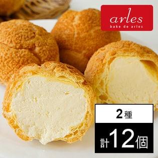 【北海道】アルルの贅沢ギフト ~クッキーシュー詰合せ~ 2種計12個