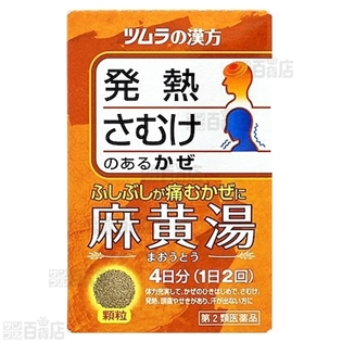 【第2類医薬品】麻黄湯エキス顆粒
