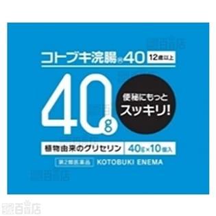 【第2類医薬品】コトブキ浣腸40