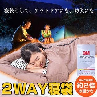 【チョコレートブラウン】シンサレート 2WAY寝袋