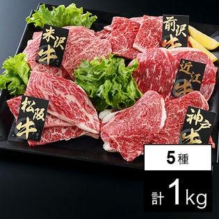 銘柄牛 焼肉 5種セット1kg(松阪牛・神戸牛・米沢牛・前沢牛・近江牛)