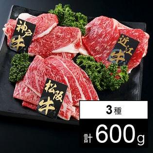 日本三大和牛焼肉600g(松阪牛・神戸牛・近江牛)