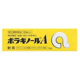 【指定第二類医薬品】ボラギノールA軟膏
