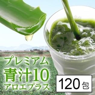 プレミアム青汁10 アロエプラス ※120包袋詰めセット