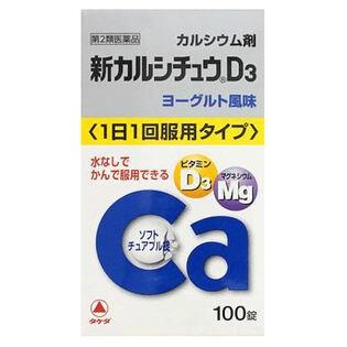 【第2類医薬品】新カルシチュウD3