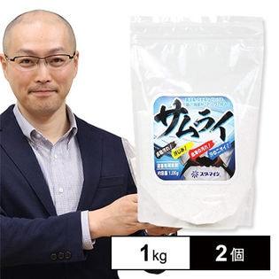 茂木和哉 道着専用つけ置き洗剤「サムライ」1kg