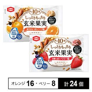【サンプルの日】23g玄米果実オレンジ味16個/23g玄米果実ベリー味8個