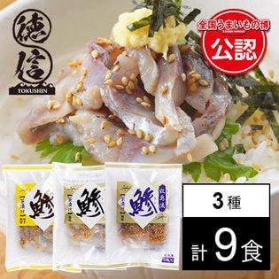 【長崎】牧島流鯵茶漬けセット[塩味・梅味・ゆず風味]3種計9食(AS-1)