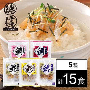 【長崎】牧島流鯵・鯛茶漬け 三昧セット5種計15食(B-1)
