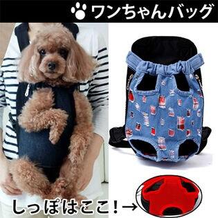 犬用お散歩抱っこバッグSサイズ(デニム)