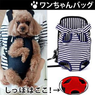 犬用お散歩抱っこバッグMサイズ(ストライプ)