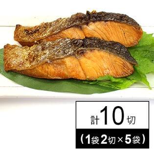 <越後村上鮭匠 ひろ吉>鮭の焼漬 [50g×2切]×5袋
