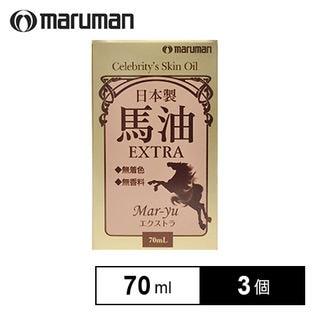 【3個セット】maruman 馬油 EXTRA (※箱擦れ・つぶれ有り)