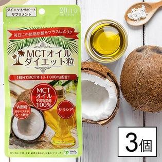 『MCTオイルダイエット粒 』3個パック(60日分)
