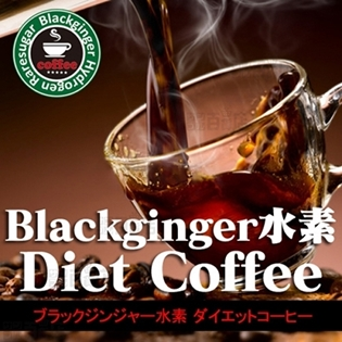 [80g×3個セット]ブラックジンジャー水素ダイエットコーヒー
