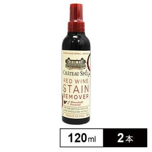 [120ml×2本セット]ESR 染み落としスプレー シャトースピル/(赤ワイン染み用)