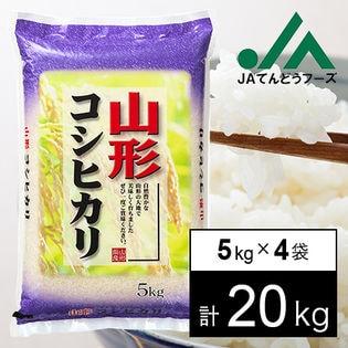 【予約受付】【20kg】30年産新米 山形県産コシヒカリ5kg×4袋