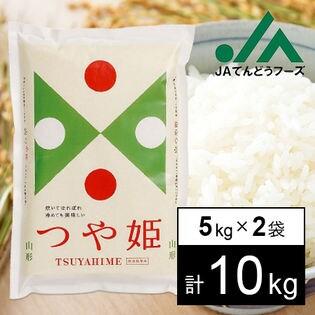 【予約受付】【10kg】30年産新米 山形県産つや姫5kg×2袋