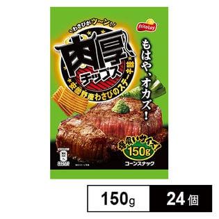 フリトレー肉厚C安曇野産わさびのステーキ味150g