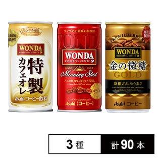 ワンダ 特製カフェオレ 缶185g / ワンダモーニングショット 缶185g / ワンダ金の微糖 缶185g