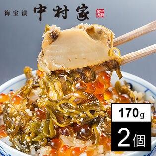 【岩手】二味海宝漬 170g×2