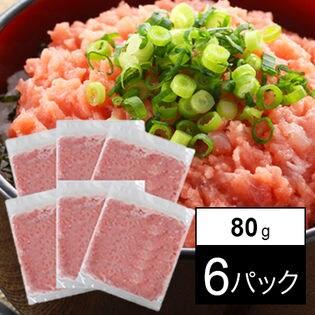 ネギトロ(80g)×6パック