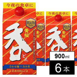 【6本】呑 900ml