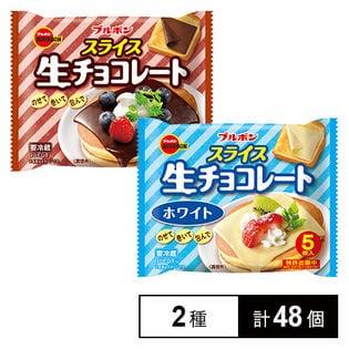 スライス生チョコレート/スライス生チョコレートホワイト