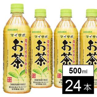 【24本】<機能性表示食品>サンガリア マイサポお茶500ml