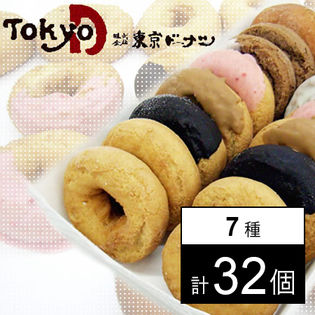 東京ドーナツ 7種セット 計32個(16個×2箱)