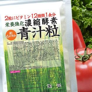 栄養強化濃縮酵素青汁粒約6か月分
