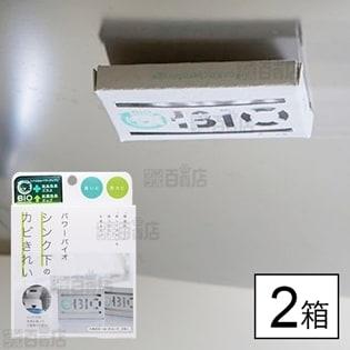[計4個/2個×2箱]コジット/パワーバイオ シンク下のカビきれい 防カビ・消臭 (交換目安:4ヶ月)