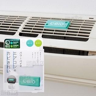 [2箱]コジット/パワーバイオ エアコンのカビきれい 防カビ・消臭 (交換目安:3ヶ月)