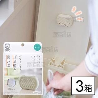 [3箱]コジット/パワーバイオ ゴミ箱の臭いに 防カビ・消臭 (交換目安:3ヶ月)