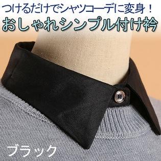 【ブラック】おしゃれシンプル付け衿