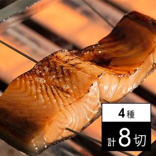 【青森直送】海峡サーモン 特選切身セット 4種計8切