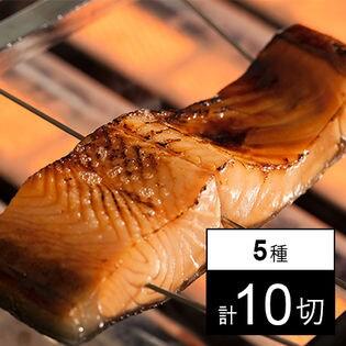 【青森直送】海峡サーモン 特選切身セット 5種計10切