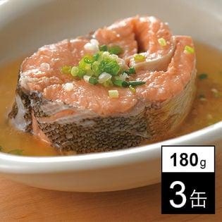 【青森直送】海峡サーモン 水煮缶詰セット 180g×3缶