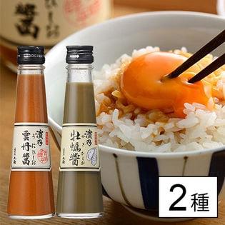 【福井直送】雲丹ひしお・牡蠣ひしお 小瓶2本セット