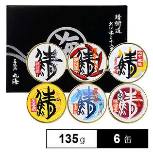 """【福井直送】""""骨まで食べられる""""鯖缶詰合せ 135g×6缶"""