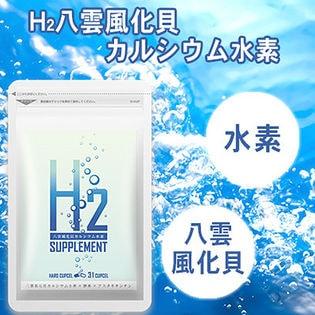 H2八雲風化貝カルシウム水素 31粒