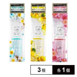 【計3個/3種各1個】アクアシャボン スパコレクション ハンド&ネイルクリーム 55g